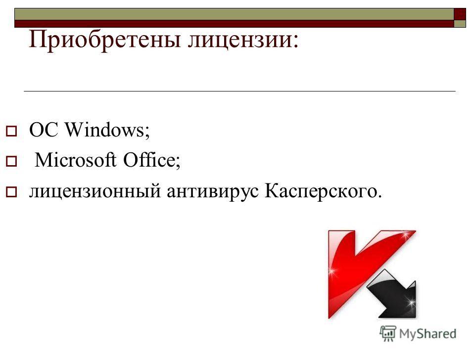 Приобретены лицензии: ОС Windows; Microsoft Office; лицензионный антивирус Касперского.