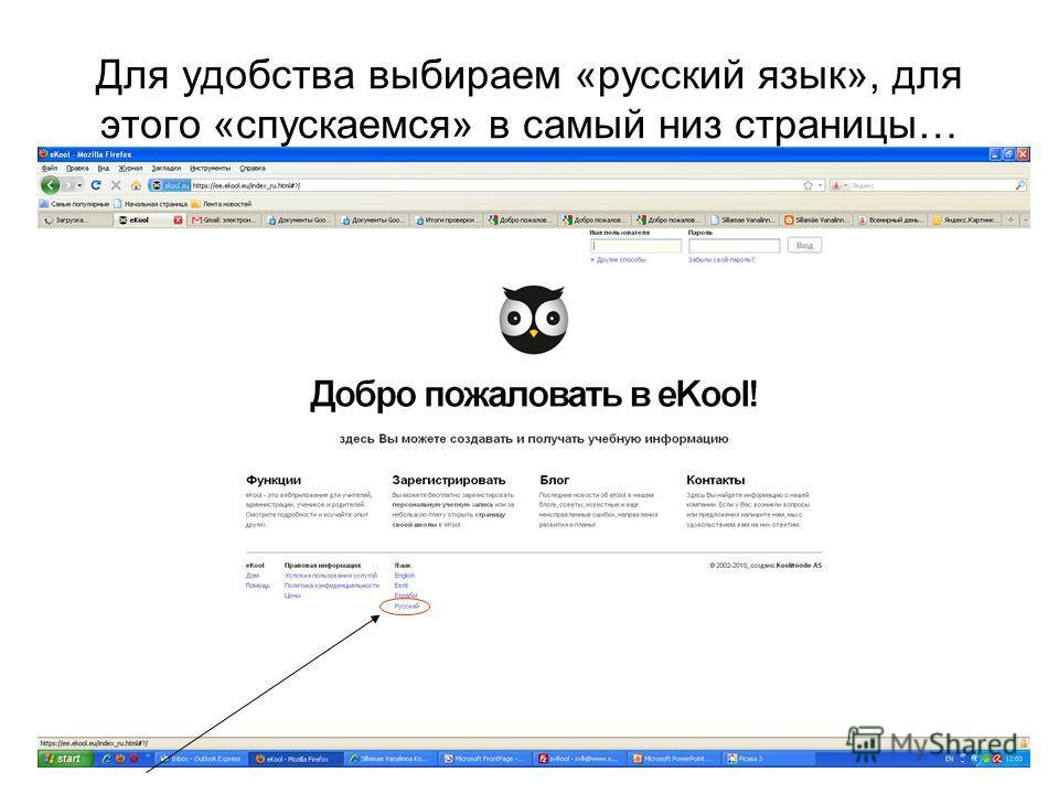 Для удобства выбираем «русский язык», для этого «спускаемся» в самый низ страницы…