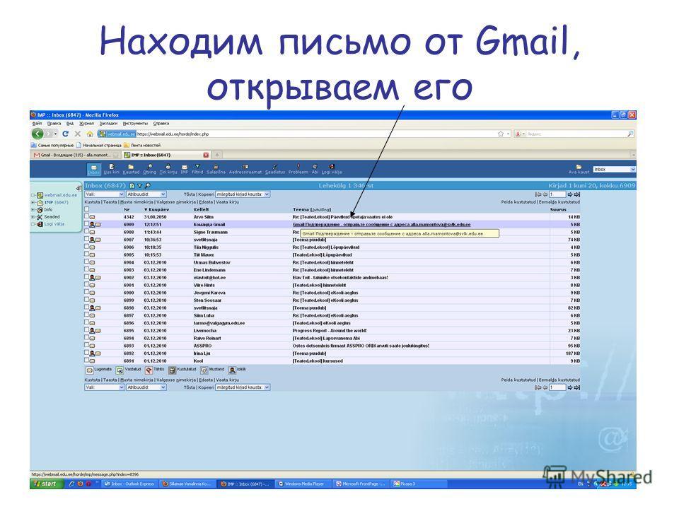 Находим письмо от Gmail, открываем его
