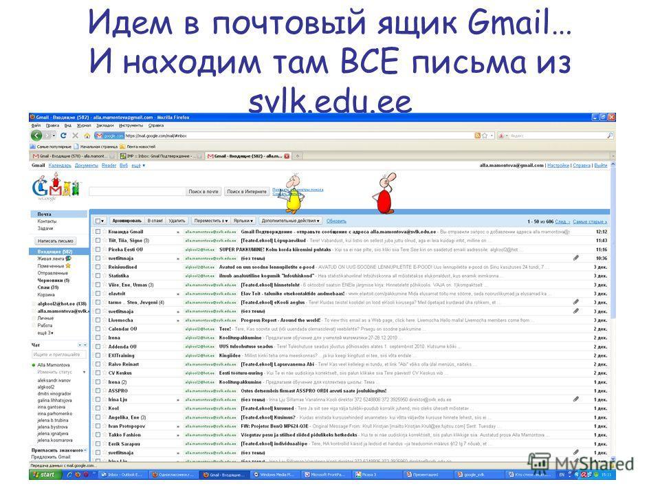 Идем в почтовый ящик Gmail… И находим там ВСЕ письма из svlk.edu.ee