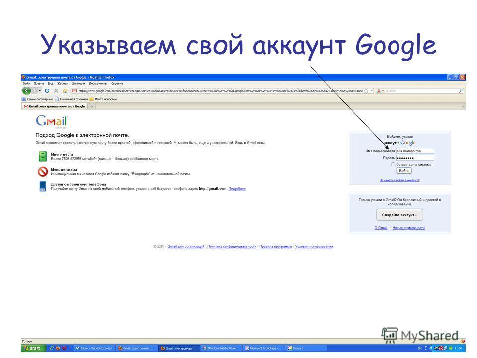 Указываем свой аккаунт Google