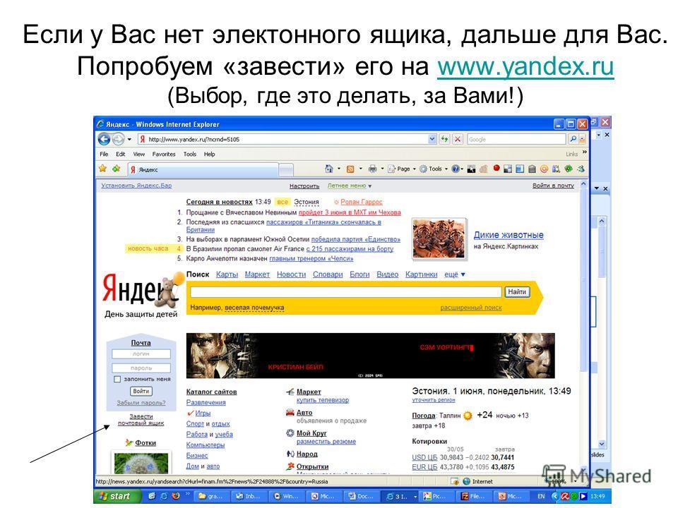 Если у Вас нет электонного ящика, дальше для Вас. Попробуем «завести» его на www.yandex.ru (Выбор, где это делать, за Вами!)www.yandex.ru