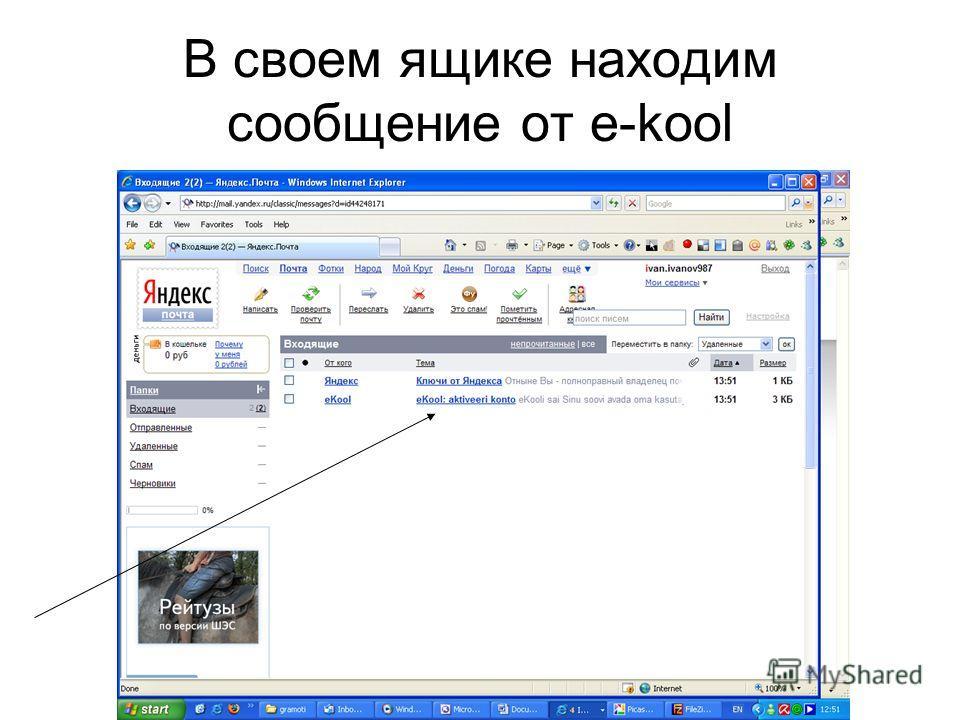 В своем ящике находим сообщение от e-kool