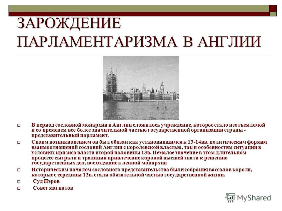 1 становление английского парламентаризма
