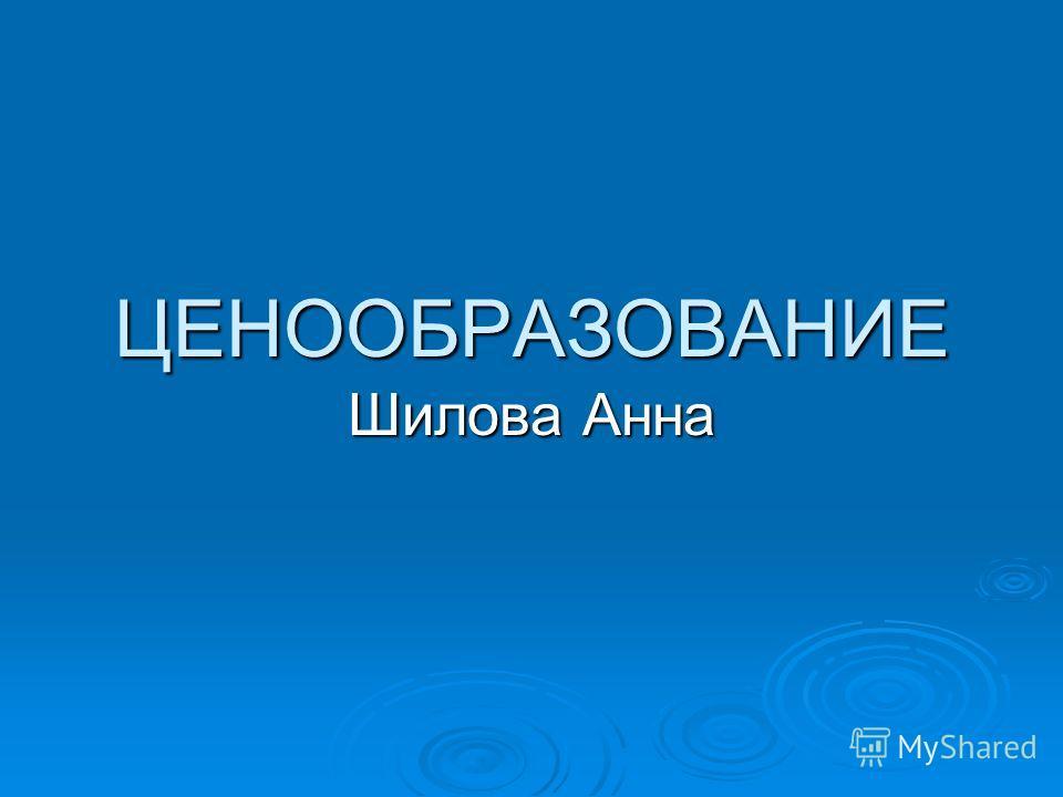ЦЕНООБРАЗОВАНИЕ Шилова Анна