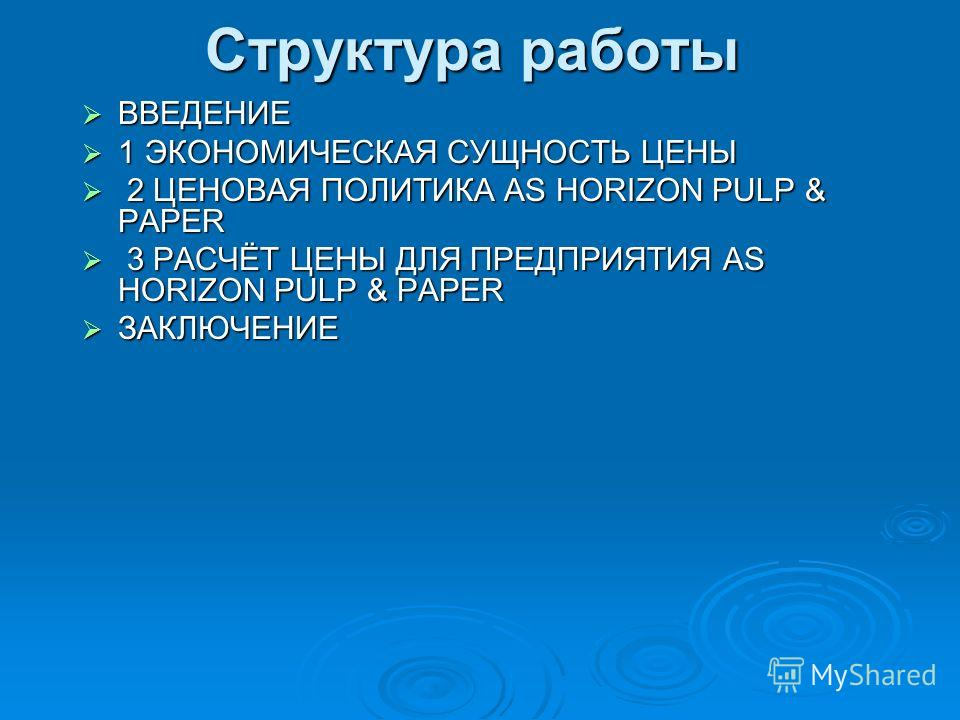 Структура работы ВВЕДЕНИЕ ВВЕДЕНИЕ 1 ЭКОНОМИЧЕСКАЯ СУЩНОСТЬ ЦЕНЫ 1 ЭКОНОМИЧЕСКАЯ СУЩНОСТЬ ЦЕНЫ 2 ЦЕНОВАЯ ПОЛИТИКА AS HORIZON PULP & PAPER 2 ЦЕНОВАЯ ПОЛИТИКА AS HORIZON PULP & PAPER 3 РАСЧЁТ ЦЕНЫ ДЛЯ ПРЕДПРИЯТИЯ AS HORIZON PULP & PAPER 3 РАСЧЁТ ЦЕНЫ Д