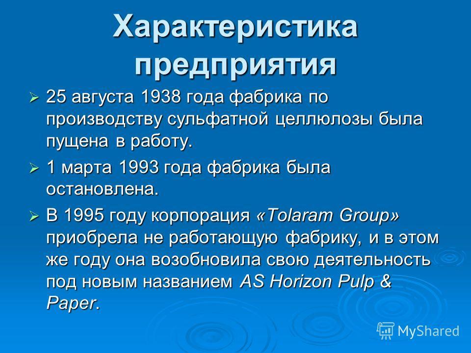 Характеристика предприятия 25 августа 1938 года фабрика по производству сульфатной целлюлозы была пущена в работу. 25 августа 1938 года фабрика по производству сульфатной целлюлозы была пущена в работу. 1 марта 1993 года фабрика была остановлена. 1 м