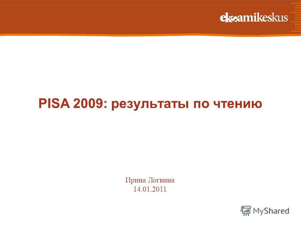 PISA 2009: результаты по чтению Ирина Логвина 14.01.2011