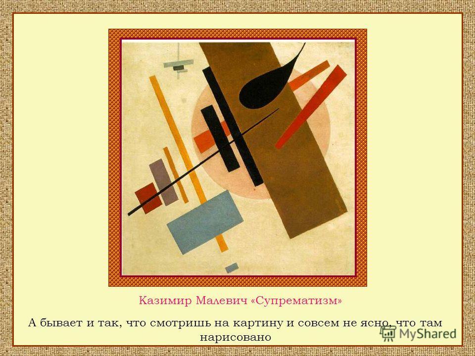 Владимир Маковский - «Ветряная мельница». Картины бывают разные. Иногда понятно, что изображено на холсте.