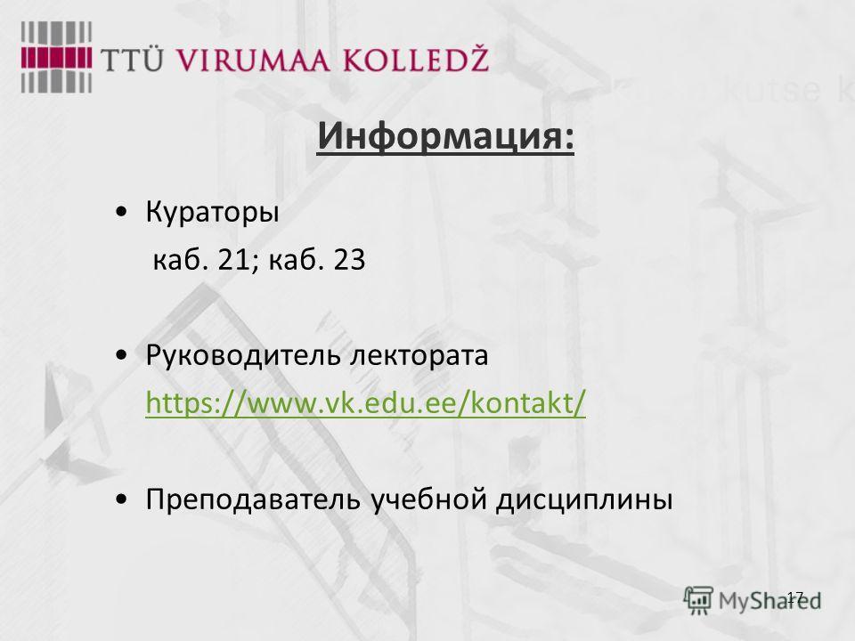 17 Информация: Кураторы каб. 21; каб. 23 Руководитель лектората https://www.vk.edu.ee/kontakt/ Преподаватель учебной дисциплины