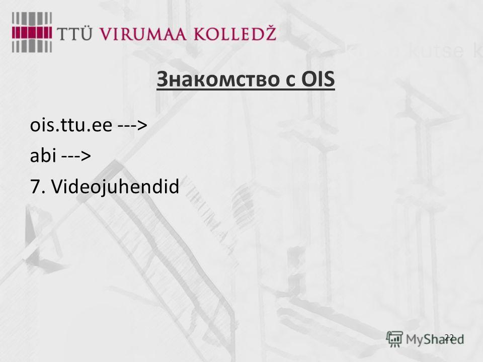 22 Знакомство с OIS ois.ttu.ee ---> abi ---> 7. Videojuhendid