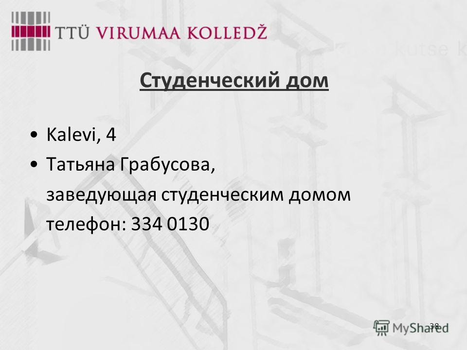 38 Студенческий дом Kalevi, 4 Татьяна Грабусова, заведующая студенческим домом телефон: 334 0130