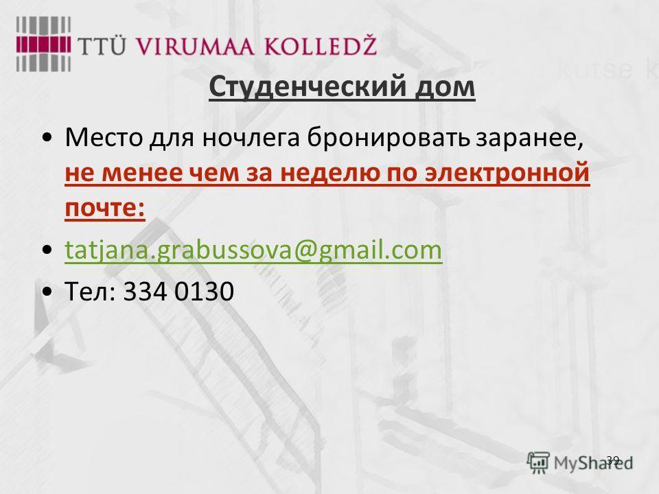 39 Студенческий дом Место для ночлега бронировать заранее, не менее чем за неделю по электронной почте: tatjana.grabussova@gmail.com Тел: 334 0130