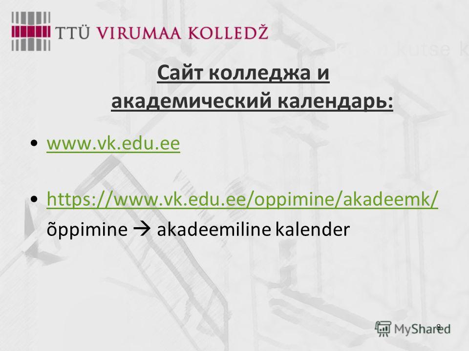 8 Сайт колледжа и академический календарь: www.vk.edu.ee https://www.vk.edu.ee/oppimine/akadeemk/ õppimine akadeemiline kalender