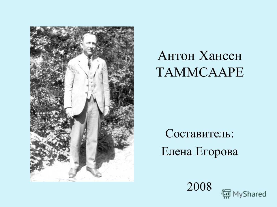 Антон Хансен ТАММСААРЕ Составитель: Елена Егорова 2008