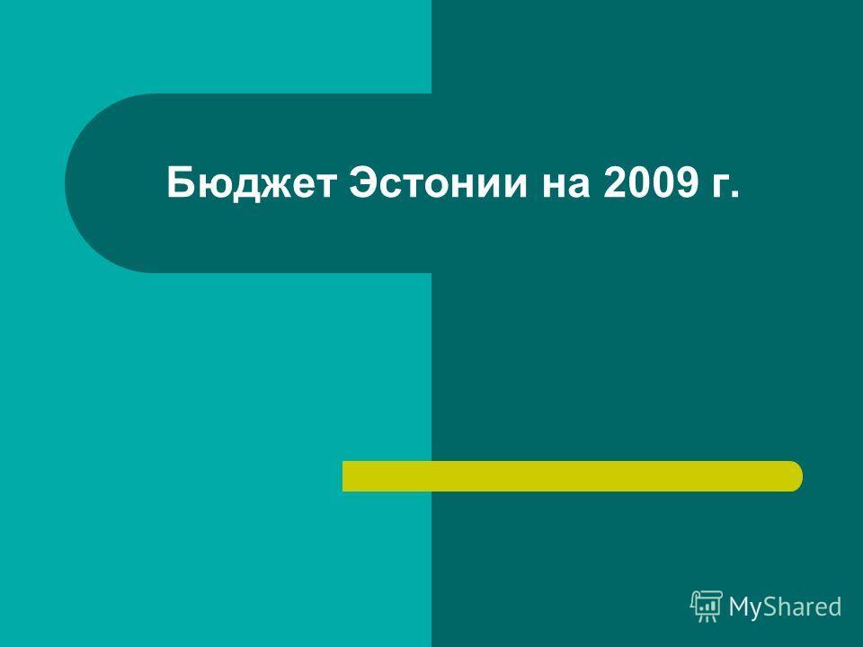 Бюджет Эстонии на 2009 г.