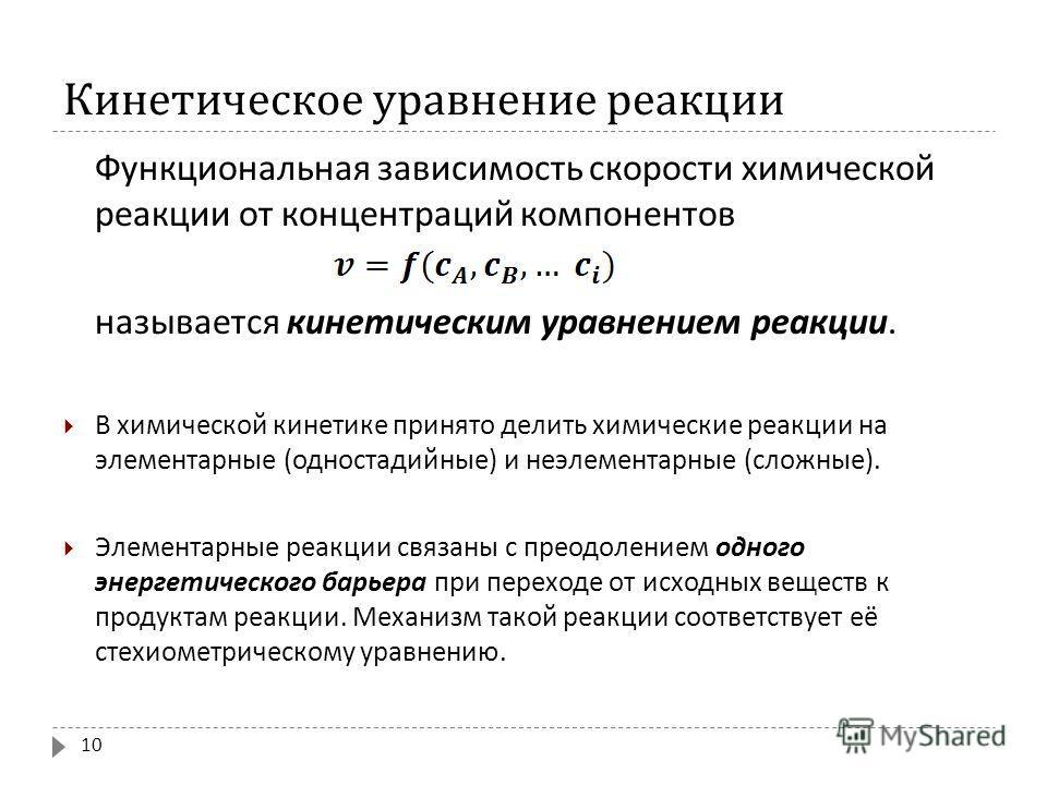 Кинетическое уравнение реакции Функциональная зависимость скорости химической реакции от концентраций компонентов называется кинетическим уравнением реакции. В химической кинетике принято делить химические реакции на элементарные ( одностадийные ) и