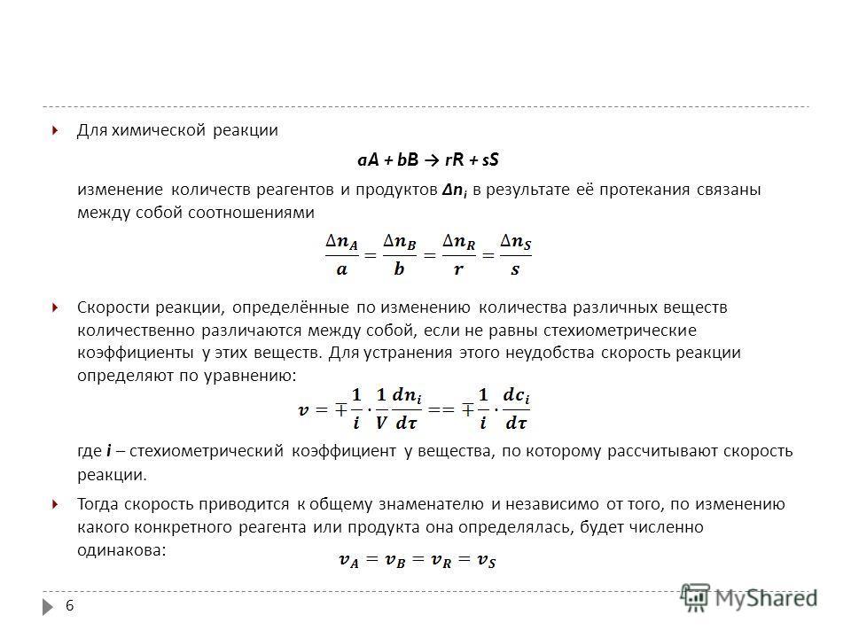 Для химической реакции aA + bB rR + sS изменение количеств реагентов и продуктов Δ n i в результате её протекания связаны между собой соотношениями Скорости реакции, определённые по изменению количества различных веществ количественно различаются меж