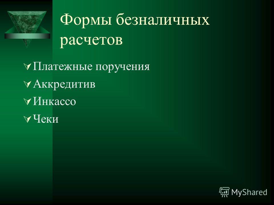 Платежные поручения Аккредитив Инкассо Чеки