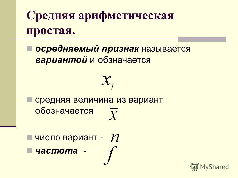 Средняя арифметическая простая. осредняемый признак называется вариантой и обзначается средняя величина из вариант обозначается число вариант - частота -