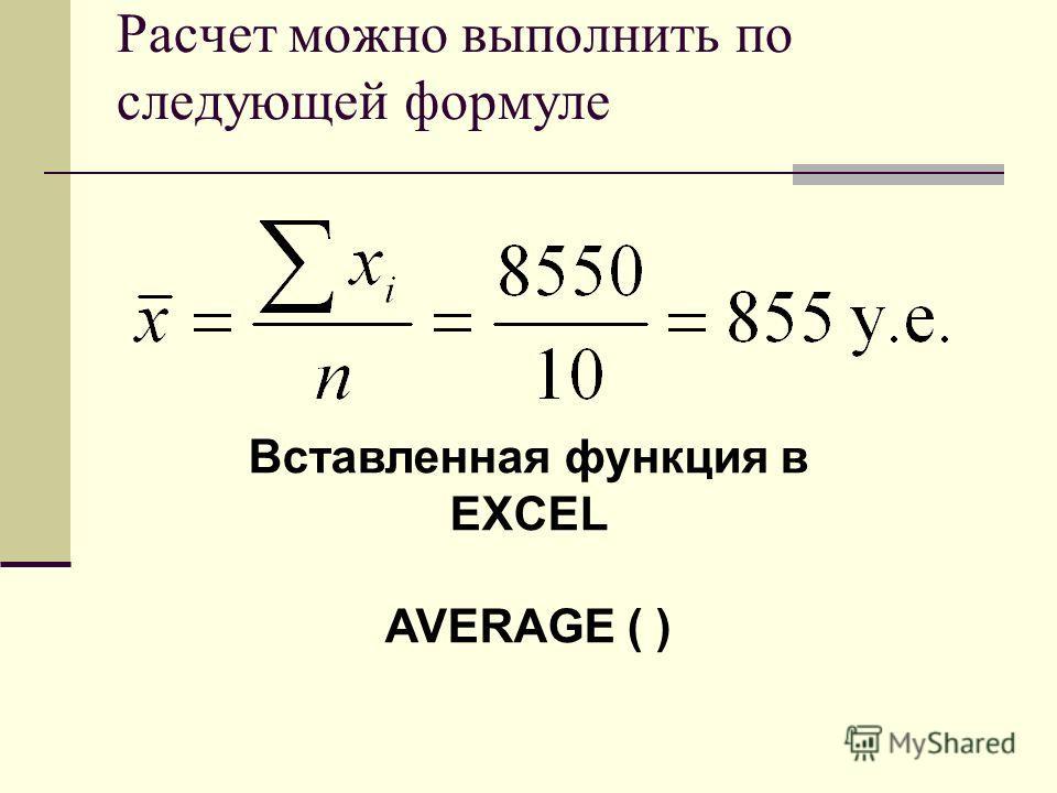 Расчет можно выполнить по следующей формуле Вставленная функция в EXCEL AVERAGE ( )