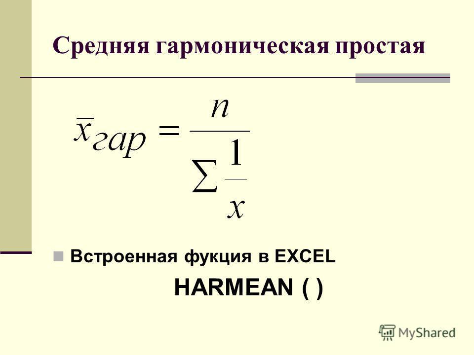 Средняя гармоническая простая Встроенная фукция в EXCEL HARMEAN ( )