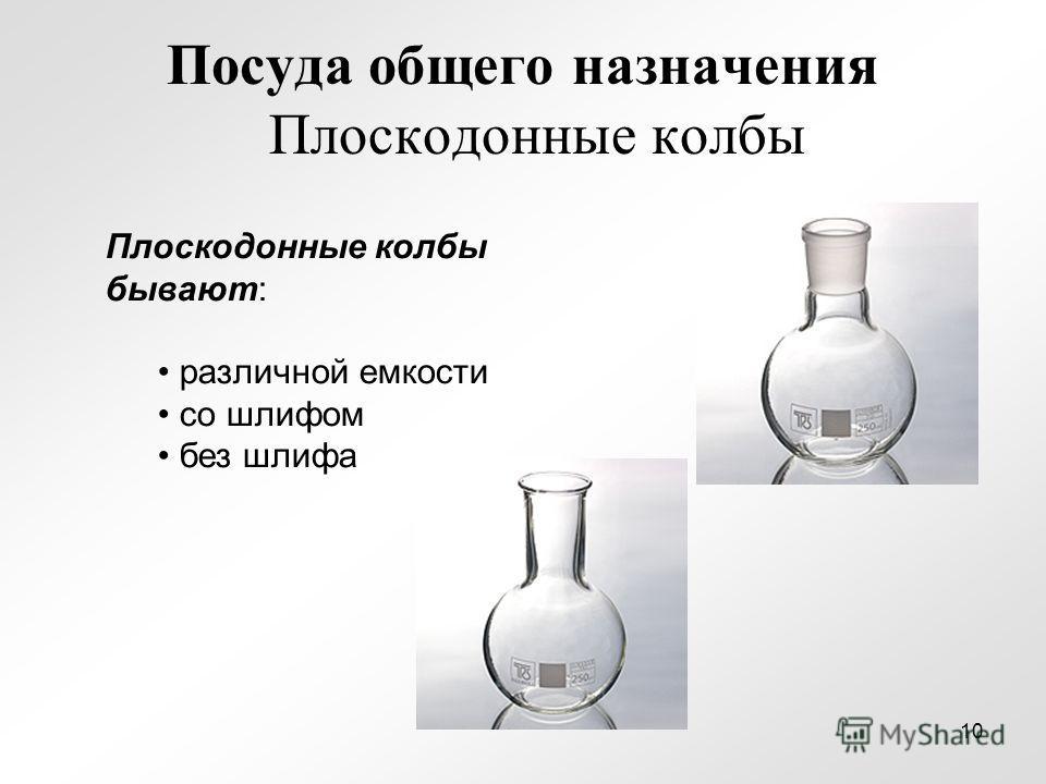 Посуда общего назначения Плоскодонные колбы Плоскодонные колбы бывают: различной емкости со шлифом без шлифа 10