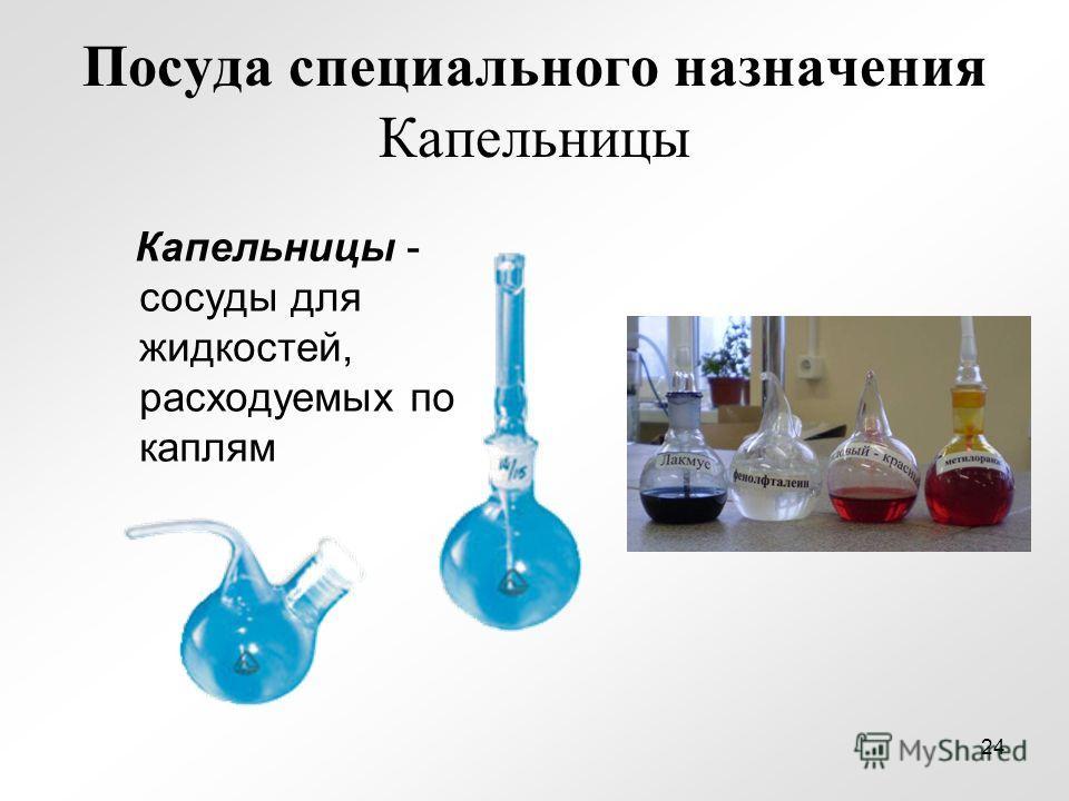 Посуда специального назначения Капельницы Капельницы - сосуды для жидкостей, расходуемых по каплям 24