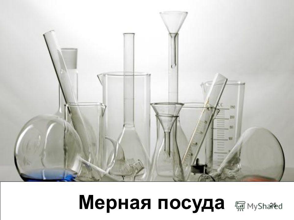 Мерная посуда 25