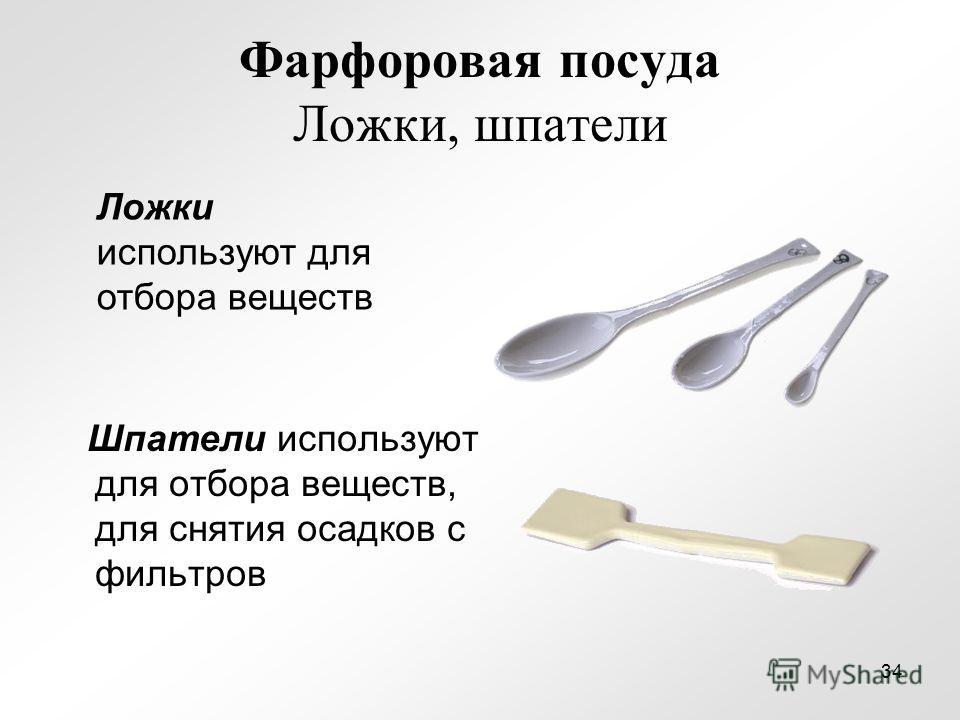 Фарфоровая посуда Ложки, шпатели Шпатели используют для отбора веществ, для снятия осадков с фильтров Ложки используют для отбора веществ 34