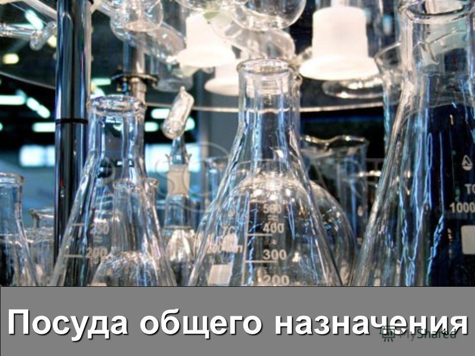 Посуда общего назначения 4