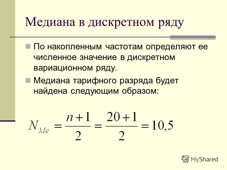 Медиана в дискретном ряду По накопленным частотам определяют ее численное значение в дискретном вариационном ряду. Медиана тарифного разряда будет найдена следующим образом:
