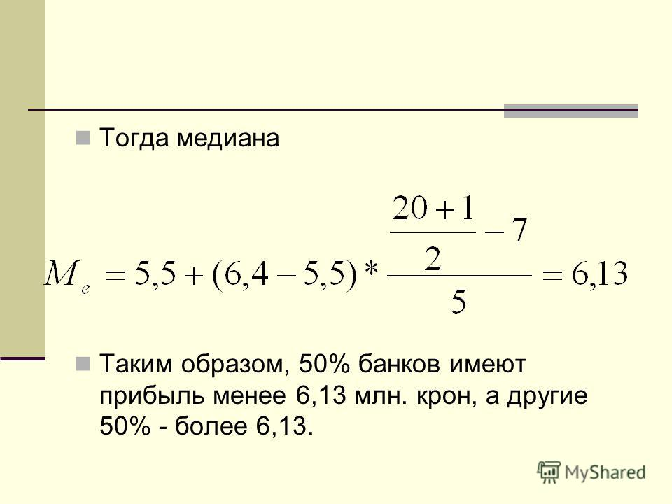 Тогда медиана Таким образом, 50% банков имеют прибыль менее 6,13 млн. крон, а другие 50% - более 6,13.