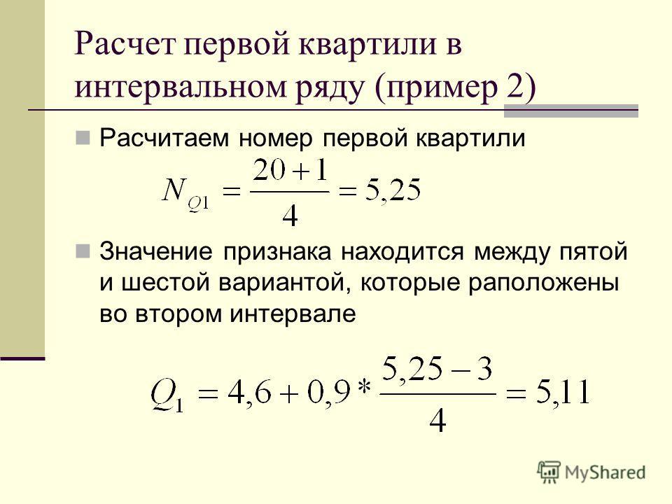 Расчет первой квартили в интервальном ряду (пример 2) Расчитаем номер первой квартили Значение признака находится между пятой и шестой вариантой, которые раположены во втором интервале