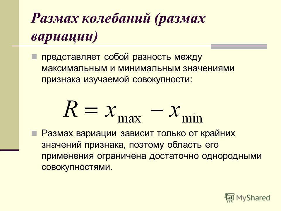Размах колебаний (размах вариации) представляет собой разность между максимальным и минимальным значениями признака изучаемой совокупности: Размах вариации зависит только от крайних значений признака, поэтому область его применения ограничена достато
