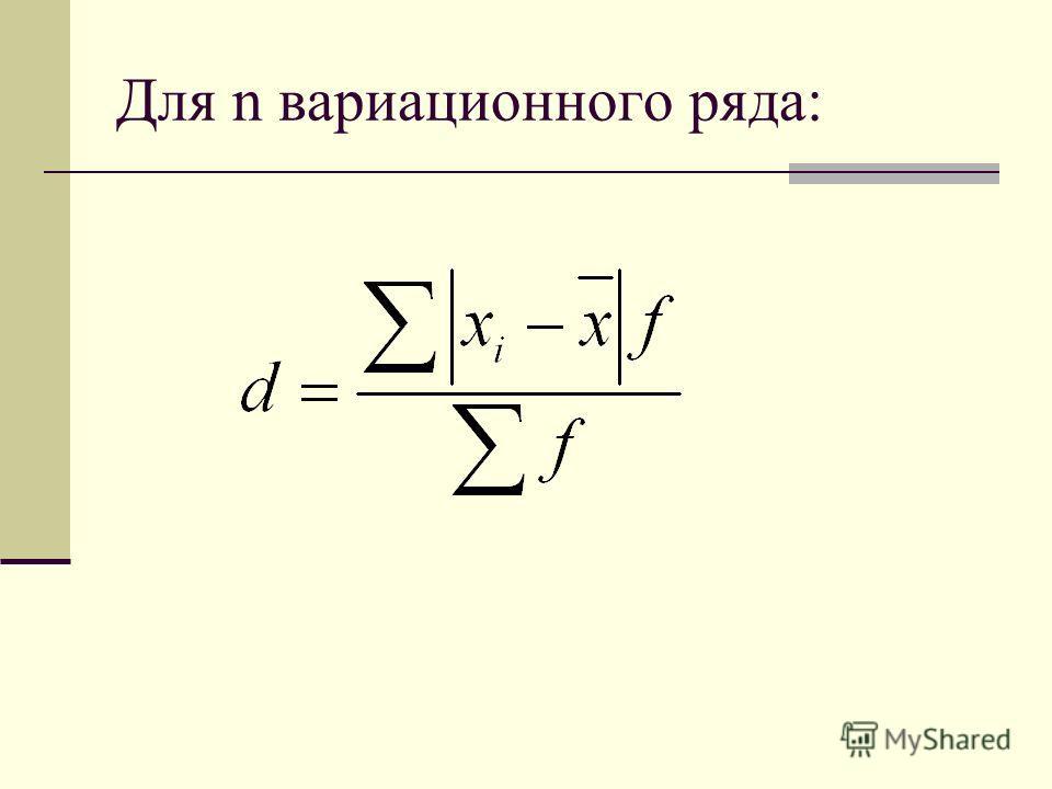 Для n вариационного ряда: