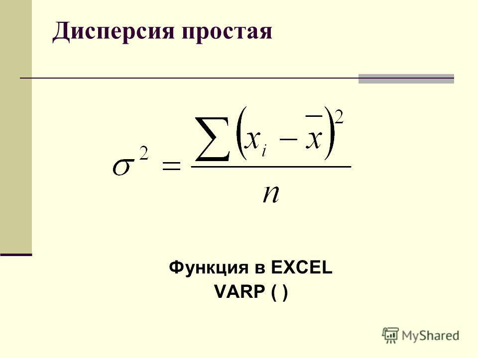 Дисперсия простая Функция в EXCEL VARP ( )