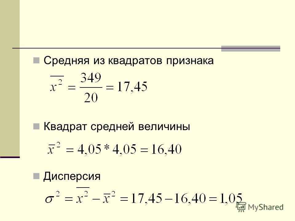 Средняя из квадратов признака Квадрат средней величины Дисперсия