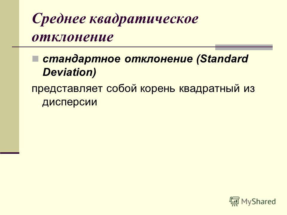 Среднее квадратическое отклонение стандартное отклонение (Standard Deviation) представляет собой корень квадратный из дисперсии