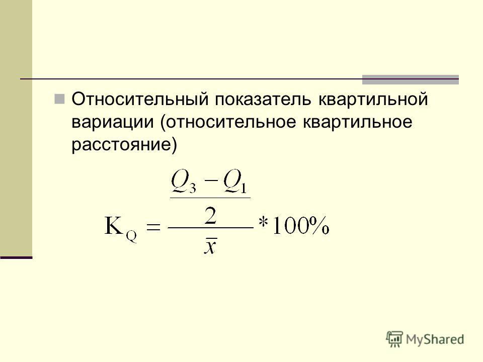 Относительный показатель квартильной вариации (относительное квартильное расстояние)