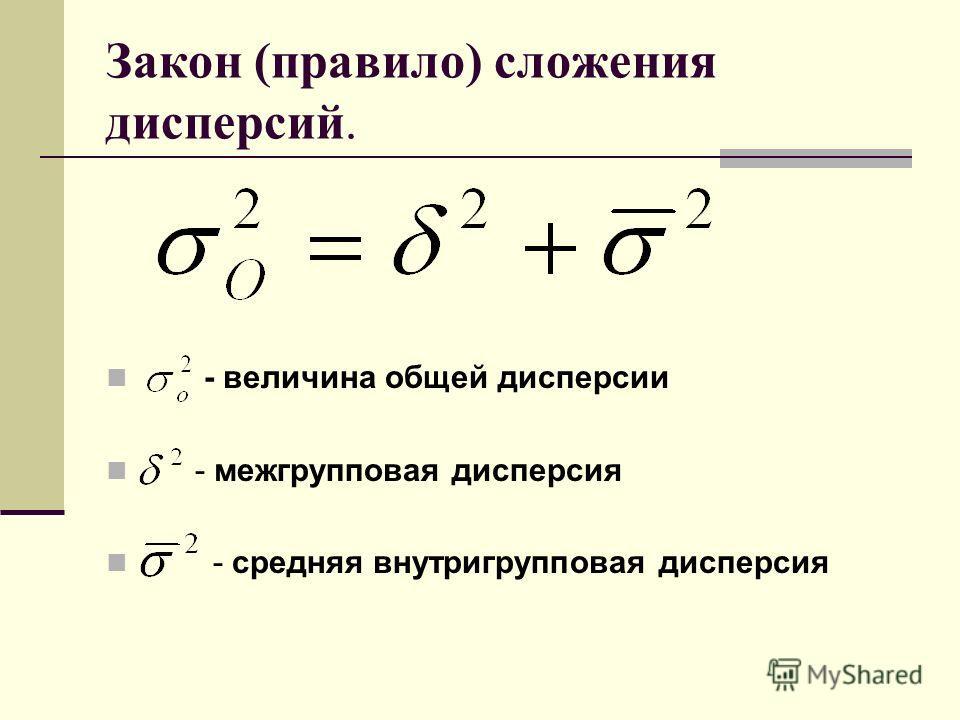 Закон (правило) сложения дисперсий. - величина общей дисперсии - межгрупповая дисперсия - средняя внутригрупповая дисперсия