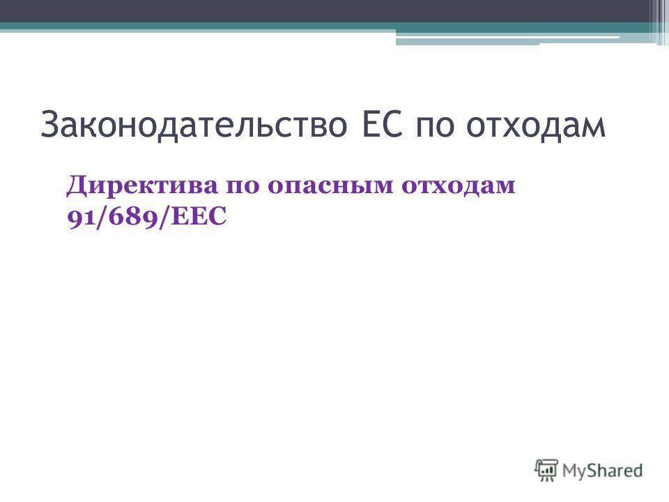 Законодательство ЕС по отходам Директива по опасным отходам 91/689/ЕЕС