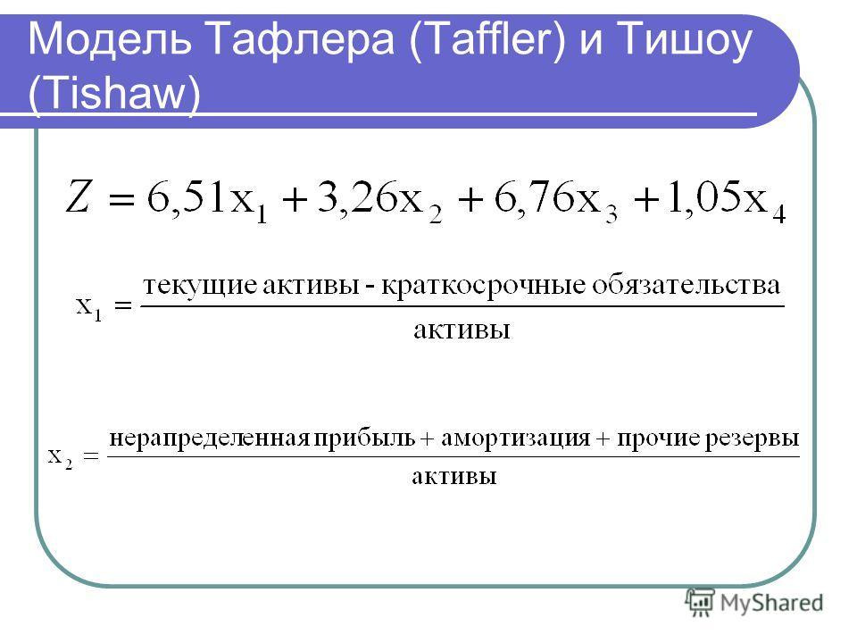 Модель Тафлера (Taffler) и Тишоу (Tishaw)