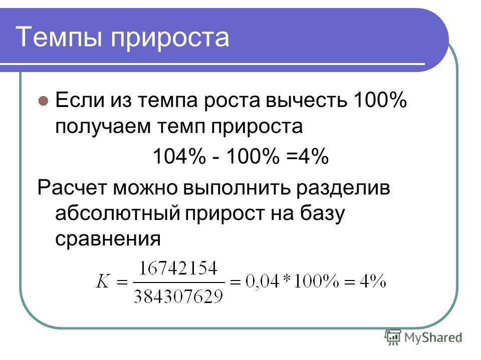 Темпы прироста Если из темпа роста вычесть 100% получаем темп прироста 104% - 100% =4% Расчет можно выполнить разделив абсолютный прирост на базу сравнения