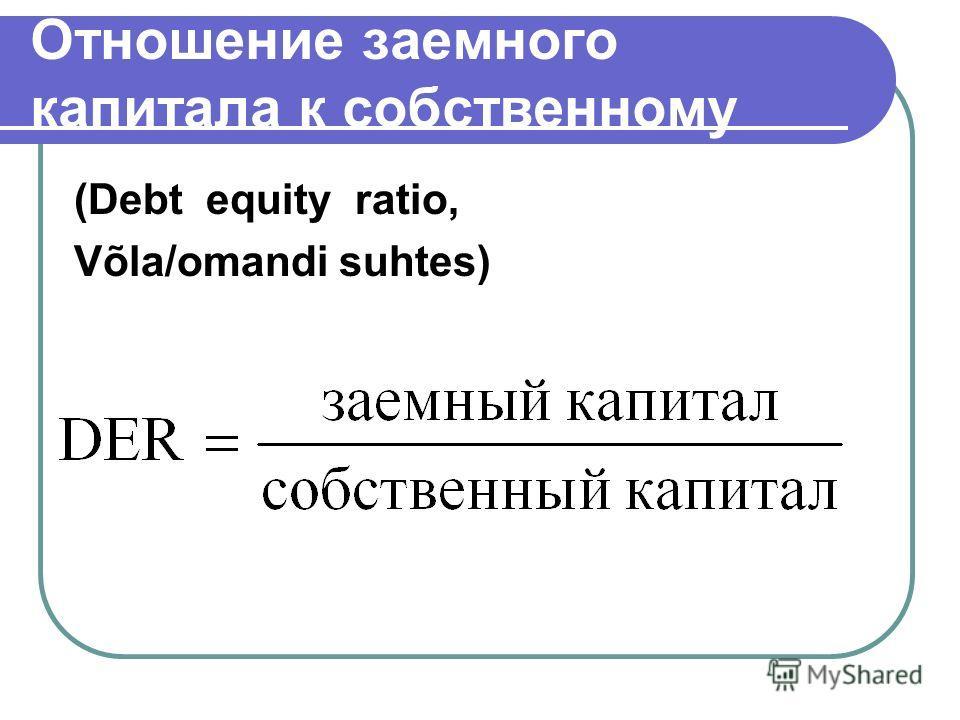 Отношение заемного капитала к собственному (Debt equity ratio, Võla/omandi suhtes)