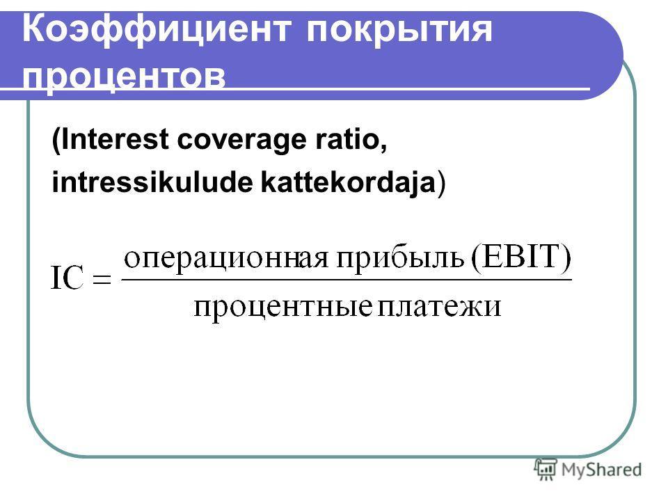 Коэффициент покрытия процентов (Interest coverage ratio, intressikulude kattekordaja)