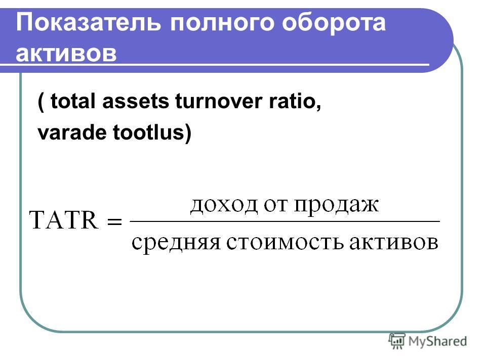Показатель полного оборота активов ( total assets turnover ratio, varade tootlus)