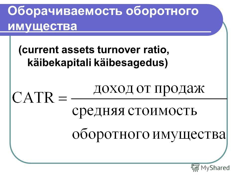 Оборачиваемость оборотного имущества (current assets turnover ratio, käibekapitali käibesagedus)