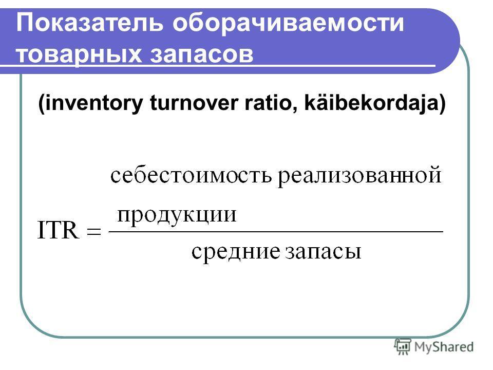 Показатель оборачиваемости товарных запасов (inventory turnover ratio, käibekordaja)