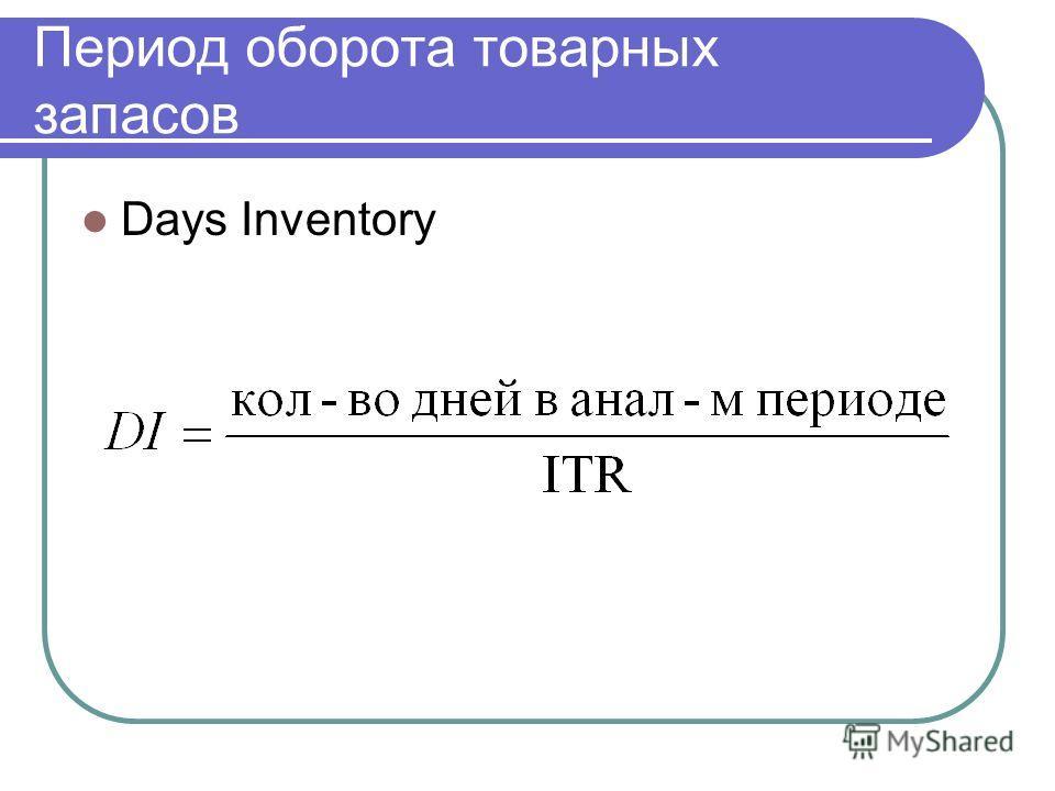 Период оборота товарных запасов Days Inventory